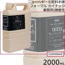 フォーマル カイナック 2000mL【業務用|微香性】ニューヘヤー化粧料本舗