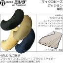 ニシダ マイクロビーズクッション 単品での販売 |カラーのご選択 + 【いまだけ! ふんわりタッチケット オフホワイトxライトグレー リバーシブル付き】