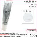 ルベル ルキアス 【CLR】クリア 150g (ヘアマニキュア)