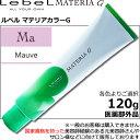 ルベル マテリアG モーブ【Ma】テクスチャ—シェード  1剤 / 120g【 医薬部外品 】カラーご選択