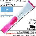 ルベル マテリア カラー アッシュ【A−12】 1剤 / 80g【 医薬部外品 】
