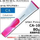 ルベル マテリア カラー コバルトアッシュ【CA−10】 1剤 / 80g【 医薬部外品 】