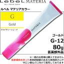 ルベル マテリア カラー ゴールド【G−12】 1剤 / 80g【 医薬部外品 】