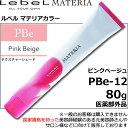 ルベル マテリア カラー ピンクベージュ【PBe−12】 1剤 / 80g【 医薬部外品 】|02P03Dec16|
