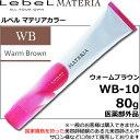 ルベル マテリア カラー ウォームブラウン【WB−10】 1剤 / 80g【 医薬部外品 】