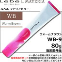 ルベル マテリア カラー ウォームブラウン【WB−9】 1剤 / 80g【 医薬部外品 】
