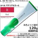 ルベル マテリアG プライマリーシェード レッド【R】 1剤 / 120g【 医薬部外品 】カラーご選択