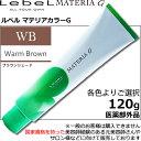 ルベル マテリアG ブラウンシェード ウォームブラウン【WB】 1剤 / 120g【 医薬部外品 】カラーご選択