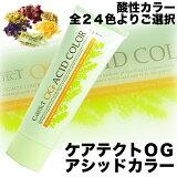 ナプラ ケアテクトOG アシッドカラー 1剤式酸性カラー 全24色よりご選択 190g