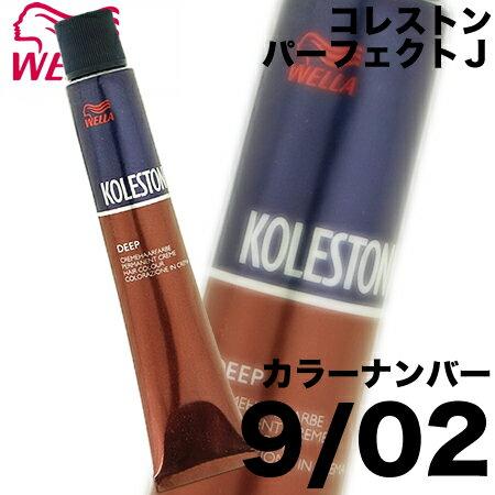 ウエラ コレストン パーフェクトJ DEEP 9/02 80g  <1剤> 【医薬部外品】