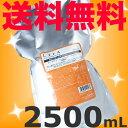 ミルボン ディーセス リーファ シャンプー ベースクリア (医薬部外品) 2500mL 業務用・リフィル【詰替用】