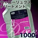 ミルボン ディーセス ノイ ドゥーエ ウィローリュクス ヘアトリートメント 1000g(詰替/リフィル)1kg