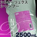 ミルボン ディーセス ノイ ドゥーエ シルキーリュクス シャンプー 2500mL(詰替/リフィル)2.5kg