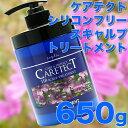 ナプラ ケアテクトHB スキャルプトリートメント 650g【Sc/スキャルプタイプ】青ボトル