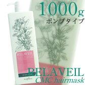 ナプラ リラベール CMCヘアマスク 1000g【ポンプタイプ】