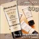 ナプラ モレット オイルケアクリーム スウィート 80g <ヘアスタイリング剤>