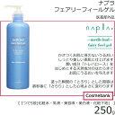 ナプラ 薬用フェアリーフィールゲル 250g 【 1つで5役...