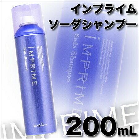 ナプラ インプライム ソーダ シャンプー 200mL 【頭皮用シャンプー】| 02P03Sep16 |
