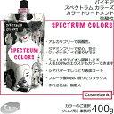 パイモア スペクトラムカラーズ 400g【 つめかえ用|レフ...