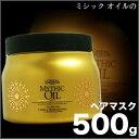 ロレアル プロフェッショナル ミシックオイル マスク 500g【ヘアトリートメント】