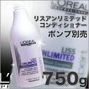 ロレアル セリエ エクスパート リスアンリミテッド コンディショナー 750g【ポンプ別売】