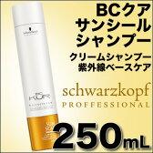 シュワルツコフ BCクア サンシール クリーム シャンプー 250mL 【BC★KUR】