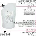 【26%OFF!】Schwarzkopf|BCクア|BC KUR|color speciflc|スペシフィーク|カラーを繰り返すハイダメージヘアのお客様へ|