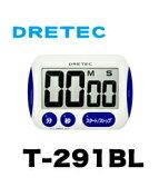 ドリテック 大画面タイマー 【T-291BL】 ブルー|02P03Dec16|