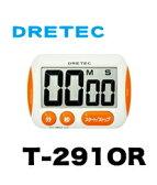ドリテック 大画面タイマー 【T-291OR】 オレンジ|0722retail_coupon|