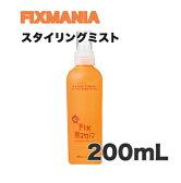 イリヤ フィクスマニア スタイリングミスト 200mL