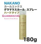 ナカノ カールエックス グラマラスカール スプレー ハードタイプ 180g|0722retail_coupon|