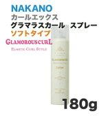 ナカノ カールエックス グラマラスカール スプレー ソフトタイプ 180g|0722retail_coupon|