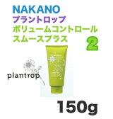 ナカノ プラントロップ ボリュームコントロール 2 スムースプラス 150g|0722retail_coupon|
