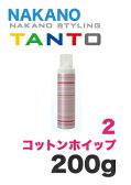 ナカノ スタイリング タント コットンホイップ 【2】 200g