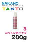 ナカノ スタイリング タント コットンホイップ 【3】 200g