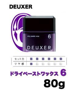 ナンバースリーデューサー【ドライペーストワックス6】80g