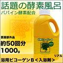 リアル 浴用ビコーゲン BN 1000g <粉末状>【医薬部外品/パパイン酵素入...