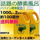 リアル 浴用ビコーゲン BN 1000g x2セット 【医薬部外品/パパイン酵素入浴剤】