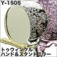 Y-1505 トゥウィンクル ハンド&スタンドミラー【手鏡】 【ゴールド/ピンク/シルバー】からご選択