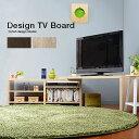 テレビボード 激安 人気 通販