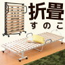 折り畳み すのこベッド おしゃれスノコベッド すのこベット 折りたたみベッド スチール フレーム シングル ミッドセンチュリー パイプベッド 北欧シンプル シングルベッド アウトレット インテリア