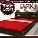 送料無料 シングル ベッド