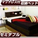 送料無料 セミダブル ベッド