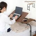 【スーパーセール sale価格】角度調節 ベッドテーブル 伸縮式 ベッドテーブル フック