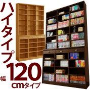 ハイタイプ書棚 120cmタイプ
