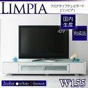 フロアタイプテレビボード リンピア W155