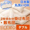 7点セット 洗える2枚合わせ掛け布団 洗える敷布団タイプ:ダブル