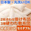 4点セット 洗える2枚合わせ掛け布団 3層硬わた敷布団タイプ:セミダブル
