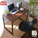 木製×スチール デスク ソリオ 幅90cm 木製 スチール ...