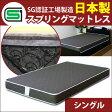 送料無料 日本製 SGマーク付ボンネルコイルマットレス シングル グレー シングル ベッド ベット マットレス スプリングマットレス シングルベッド シングルベット アウトレット 特価 家具 販売 北欧 シンプル モダン セール インテリア おしゃれ